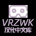 VR中文库游戏汉化